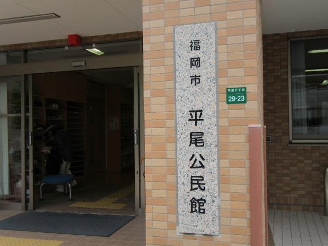 平尾公民館