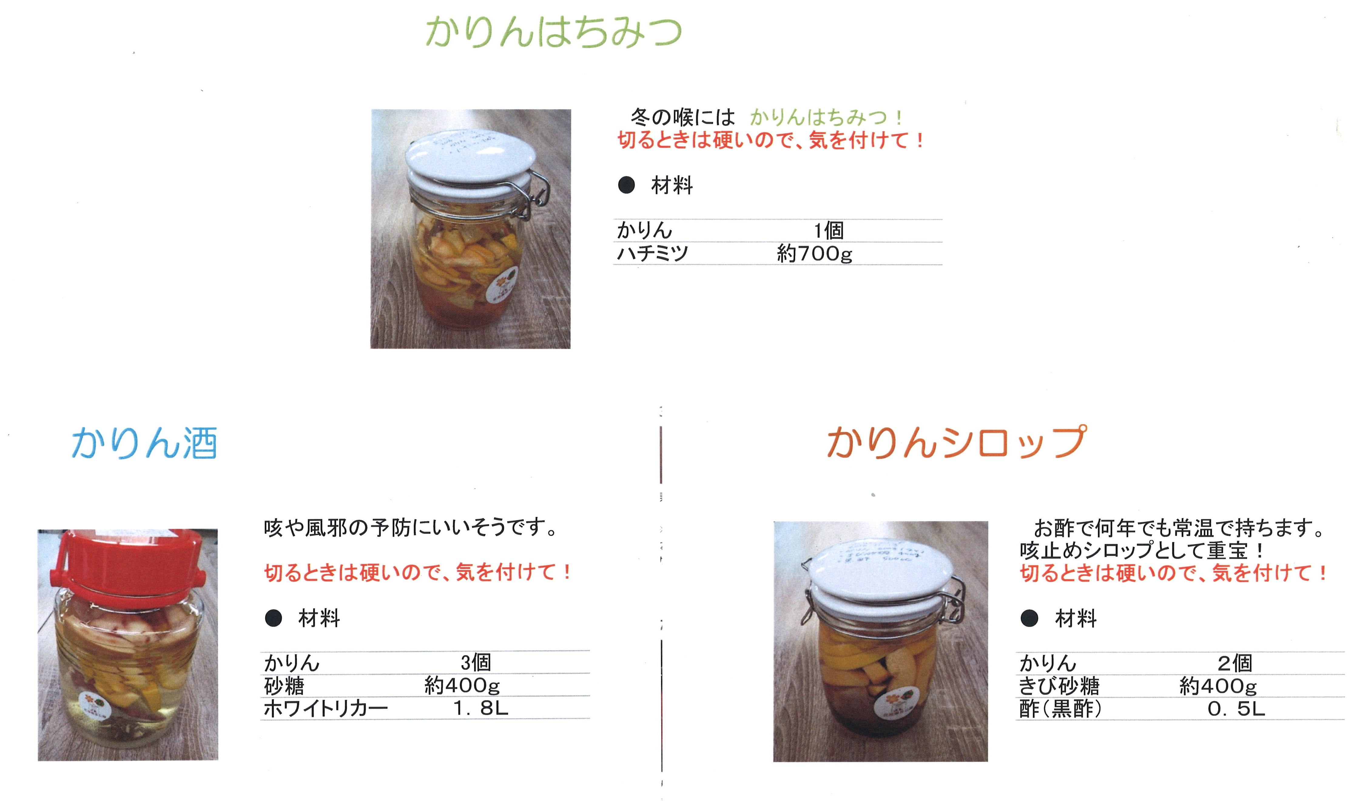 かりんのレシピ