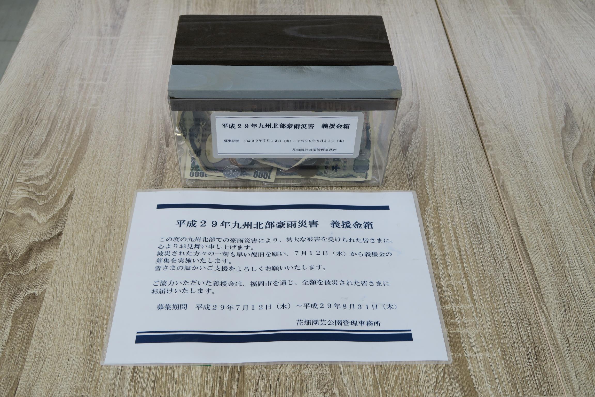 H29九州北部豪雨義援金箱設置 終了8月31日