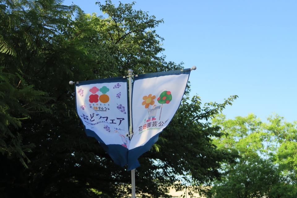 ぶどうフェア旗