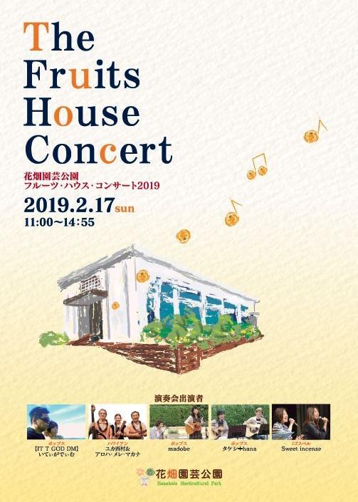 フルーツ・ハウス・コンサートおもて