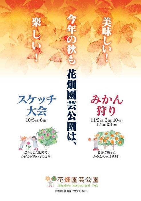 スケッチ大会みかん狩りオモテ2