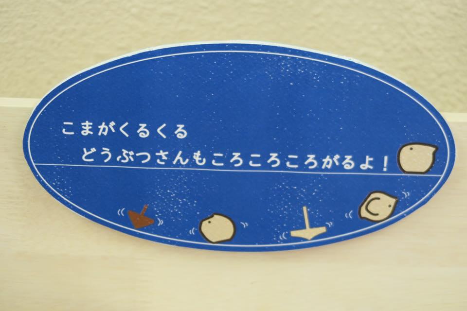 花畑園芸公園こまおもちゃ3